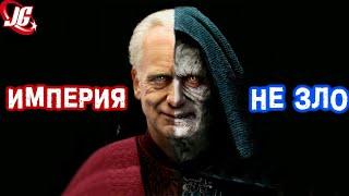 Империя НЕ ЗЛО | Star Wars | Звездные Войны