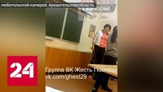 В Северодвинске учительница воспитывала школьников скакалкой - Россия 24
