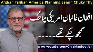 Future Of Subcontinent After Removal Of Agreement | Orya Maqbool Jan