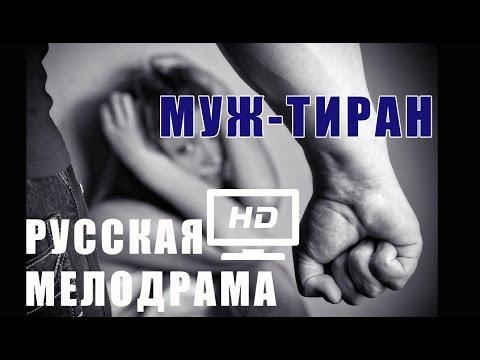 МУЖ-ТИРАН РУССКАЯ МЕЛОДРАМА 2016