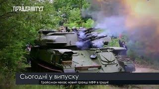 Випуск новин на ПравдаТут за 17.11.18 (06:30)