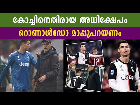 Ronaldo will have to apologize for angry reaction   Oneindia Malayalam