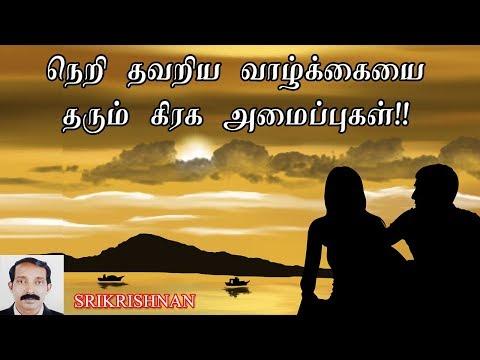 வாழ்க்கை துணைக்கு துரோகம் ஏன் | உறவு சிக்கல் உறவுகள் ஏன்? |  Uravu sikkal uravukal