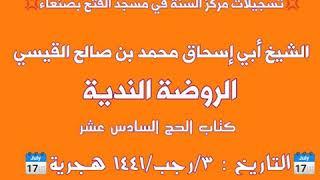 الشيخ أبي إسحاق محمد بن صالح القيسي الروضة الندية كتاب الحج الدرس السادس عشر تحميل MP3