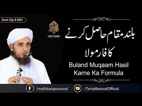 Buland Muqaam Hasil Karne Ka Tariqah | Mufti Tariq Masood Sahib