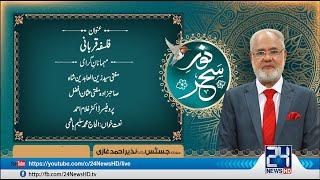 LIVE | Noor-e-Sehar With Justice (R) Nazeer Ahmad Ghazi | 19 July 2021 | 24 News HD