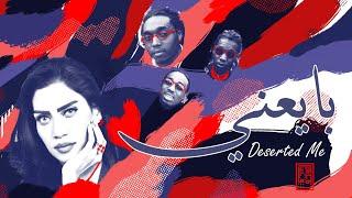 Tribe of Monsters - بايعني (feat. Rana Waleed رنا وليد , Migos) تحميل MP3