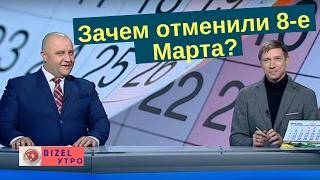 Зачем отменили 8 марта ? | Дизель новости 2017