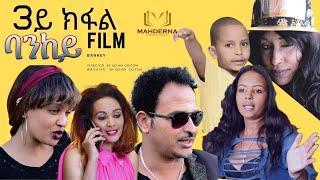 Eritrean Amazing  film 2019 Bankey By Selam Goitom (ደራሲትን ኣላይትን ሰላም)   P-3  #film