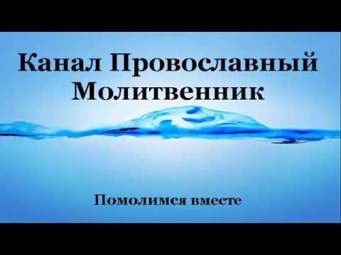 9 ВТОРНИКОВ Православный Молитвенник   Молитва Святой Марте для исполнения желан
