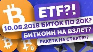 ETF на Bitcoin - изменит цену и рынок? | Обзор ETF
