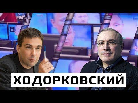 Михаил Ходорковский: «Когда Путин уйдет, молодое поколение все перевернет назад очень быстро»