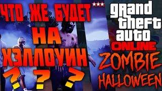 GTA 5 Online: ОБНОВЛЕНИЕ Хэллоуин??? / ЧТО БУДЕТ НА ХЭЛЛОУИН / КОГДА ВЫЙДЕТ / DLC «Halloween» 2018