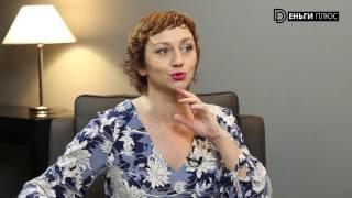 Деньги плюс: беседа с украинской актрисой театра и кино Риммой Зюбиной