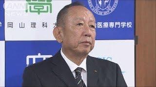 """加計理事長""""問題""""発覚後、初の会見ノーカット118/06/19"""