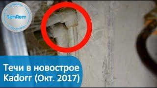 Течи в новострое Kadorr 20-я Жемчужина/Сахарова (Часть 1)