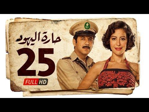 """مسلسل """"حارة اليهود"""" : الحلقة 25"""