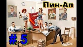 Пин Ап / Pin Up / Cоветский Cоюз / Картинки Прикольные Смешные / №5