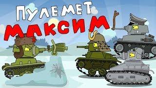Пулемет Максим Мультики про танки