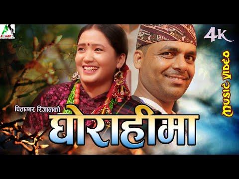 New Nepali Lok dohori Ghorahima घोराहीमा Pitambar Rijal & Devi Bhandari