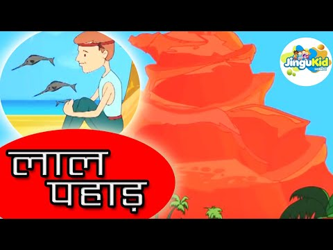New Stories in Hindi | The red Hill | Fabulous Folk Tales | by Wamindia Kids