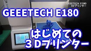 はじめての3Dプリンター!安価な中華3DプリンターGEEETECHE180はどう?
