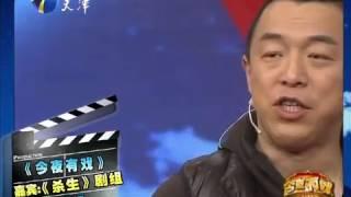 《今夜有戏》今夜解析黄渤是怎样炼成的 20120511