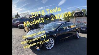 2018 Tesla Model 3- 24000$, на Копарт украли аэрбэг🤦🏻♂️ - как избежать обмана?