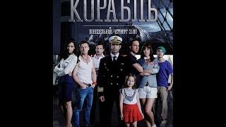 Будет ли 3 сезона Корабля