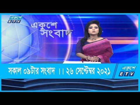 09 AM News || সকাল ০৯টার সংবাদ || 26 September 2021 || ETV News