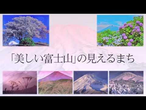 美しい富士山の見えるまち~裾野市~