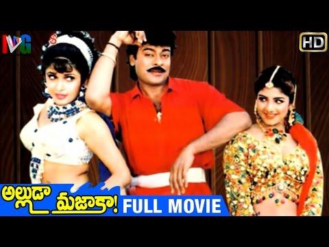 Alluda Majaka Telugu Full Movie | Chiranjeevi | Ramya Krishna | Rambha | Srihari
