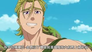 【厚顏無恥系列】RT帶你看七大罪!