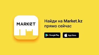 Найди на Market.kz