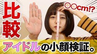 小顔検証アイドルの顔のサイズ測ってみた!