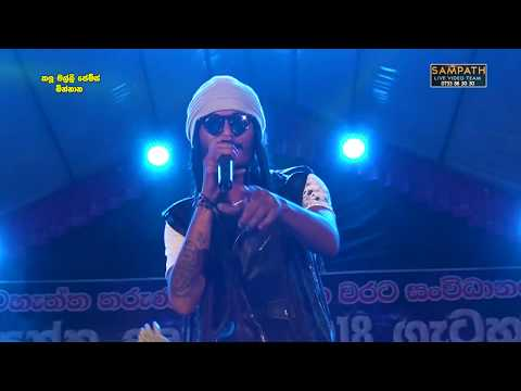 All Right Despacito ලෝක ප්රසිද්ධ Spanish ගීතය | Live Musical Show Sri lanka | SAMPATH LIVE VIDEOS