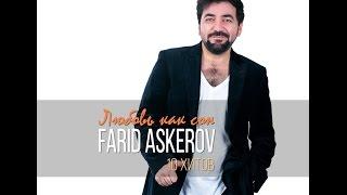 """Farid Askerov. Альбом """"Любовь как сон"""" 2015 год (Full album)"""