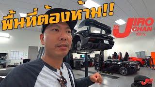 EP 229.เค้าว่าเค้าขาย Supercars ส่งถึงเมืองไทย