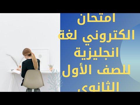talb online طالب اون لاين امتحان الكتروني علي الوحدة السابعة للصف الاول الثانوي مستر/ محمد الشريف