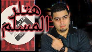 تحميل اغاني - WW 2رامي رأفت - النازيون العرب - مين الحاج محمد هتلر MP3