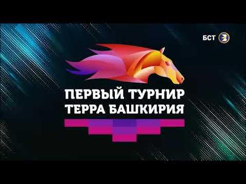 Первый Турнир СКАЧКИ Терра Башкирия 24-03-2019 ( I этап)