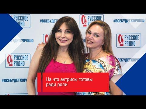 На что актрисы готовы ради роли - неудобный вопрос. Наталья Бочкарёва.