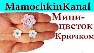 Маленький базовый цветок крючком Для вязаных DIY украшений