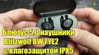 Блютус 5.0 наушники Blitzwolf BW FYE2 с влагозащитой IPX5