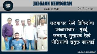 Jalgaon  Newsgram | Today's News Headlines | 25 May 2017