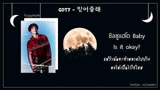 [THAISUB] GOT7 - 믿어줄래 (Believe)