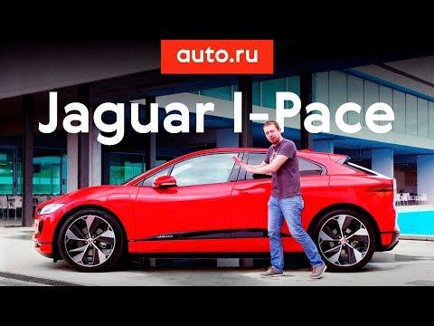 Jaguar  I Pace Кроссовер класса J - тест-драйв 4