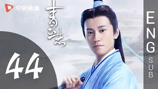 The Legend of Chusen (青云志) - Episode 44 (English Sub)