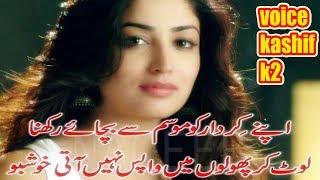 Heart Touching Poetry In Urdu 2 Lines | Sad Poetry In Urdu 2 Lines | 2 Line Urdu Poetry Romantic