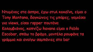 SNIK   Tony Montana Ft. Light (lyrics)